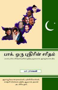 பாகிஸ்தான் - அரசியல் வரலாறு
