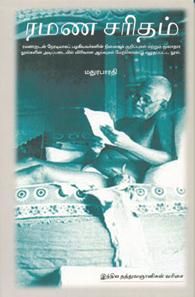 ரமண சரிதம்