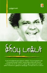 சிரிப்பு டாக்டர்