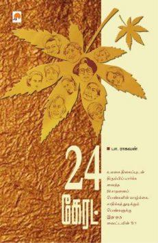 24 கேரட்