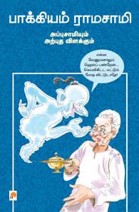 அப்புசாமியும் அற்புத விளக்கும்