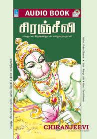 ஒலிப்புத்தகம்: சிரஞ்சீவி