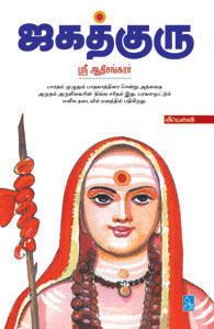 ஜகத்குரு