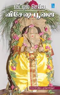 வீட்டில் செய்ய விசேஷ பூஜை