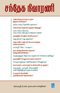 சந்தேக நிவாரணி