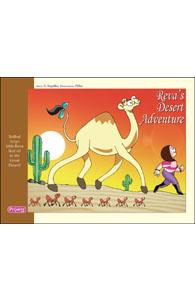 Reva Desert Adventure