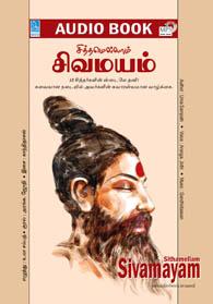ஒலிப்புத்தகம்: சித்தமெல்லாம் சிவமயம்