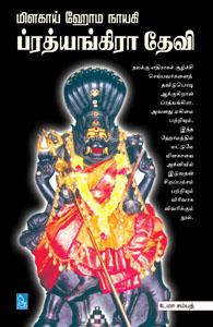 மிளகாய் ஹோம நாயகி ப்ரத்யங்கிரா தேவி