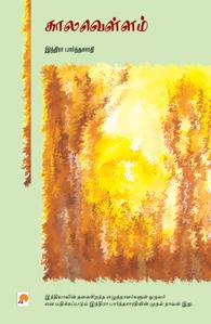 காலவெள்ளம்