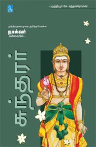 சுந்தரர்