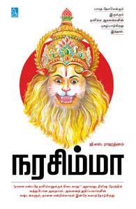 நரசிம்மா