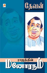 ராஜத்தின் மனோரதம்
