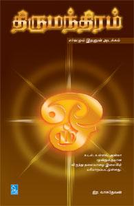 திருமந்திரம்