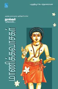 மாணிக்கவாசகர்