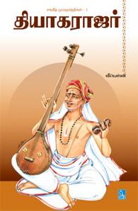 தியாகராஜர்