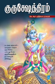 குருக்ஷேத்திரம்