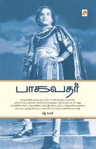 பாகவதர்