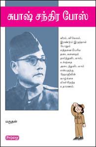 சுபாஷ் சந்திர போஸ்
