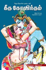 கீத கோவிந்தம்