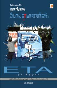 ETA - ஓர் அறிமுகம்