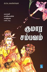 குமார சம்பவம்