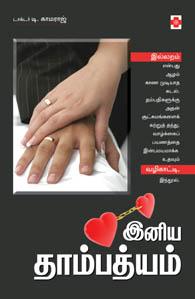 இனிய தாம்பத்தியம்
