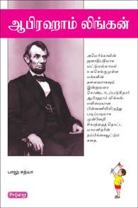 ஆபிரஹாம் லிங்கன்