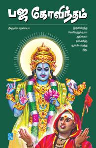 பஜ கோவிந்தம்