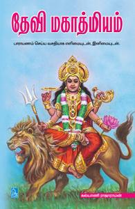 தேவி  மகாத்மியம்