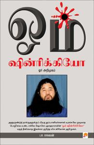 ஓம் ஷின்ரிக்கியோ