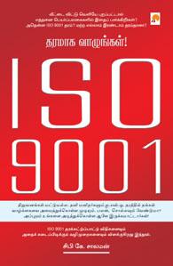 ISO 9001 -  தரமாக வாழுங்கள்
