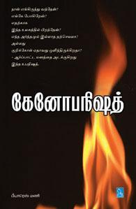 கேனோபநிஷத்