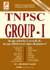 TNPSC GROUP - 1
