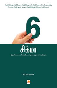 6 சிக்மா