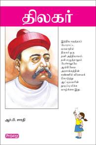 திலகர்