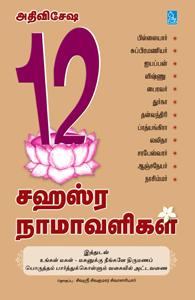 அதிவிசேஷ 12 சஹஸ்ர நாமாவளிகள்