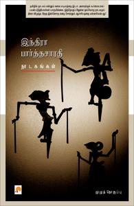 இந்திரா பார்த்தசாரதி நாடகங்கள்