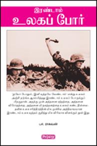 இரண்டாம் உலகப் போர்