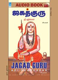 ஒலிப்புத்தகம்: ஜெகத்குரு