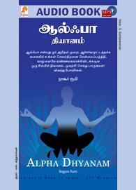 ஒலிப்புத்தகம்:  ஆல்பா தியானம்