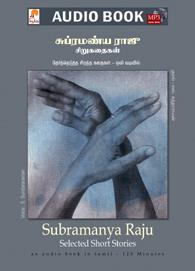 ஒலிப்புத்தகம்: சுப்ரமணிய ராஜூ சிறுகதைகள்