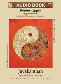 ஒலிப்புத்தகம்: ஜெயகாந்தன் சிறுகதைகள்
