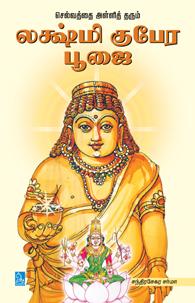 லஷ்மி குபேர பூஜை