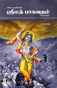 ஸ்ரீமத் பாகவதம்