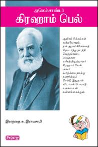 அலெக்சாண்டர் கிரஹாம் பெல்