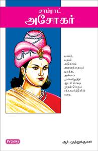 சாம்ராட் அசோகர்