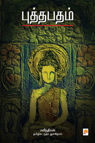 புத்தபதம்