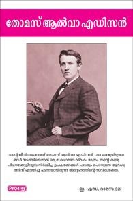 തോമസ് ആല്വാ എഡിസന്