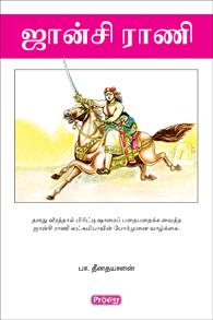 ஜான்சி ராணி