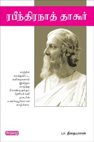 ரபீந்திரநாத் தாகூர்